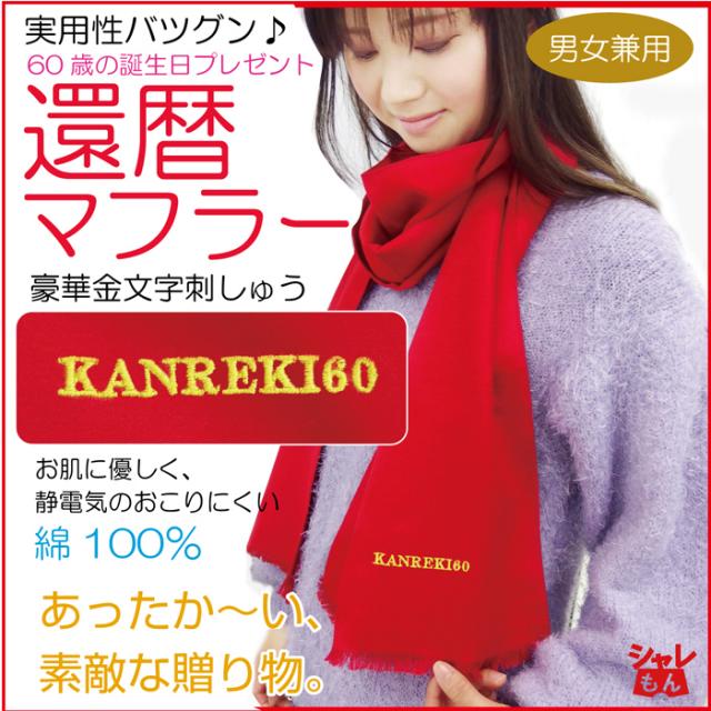 還暦祝い 父 母 プレゼント 赤【 KANREKI60 刺繍 マフラー 】 男性 女性 還暦 プリザーブドフラワー ちゃんちゃんこ の代わりに