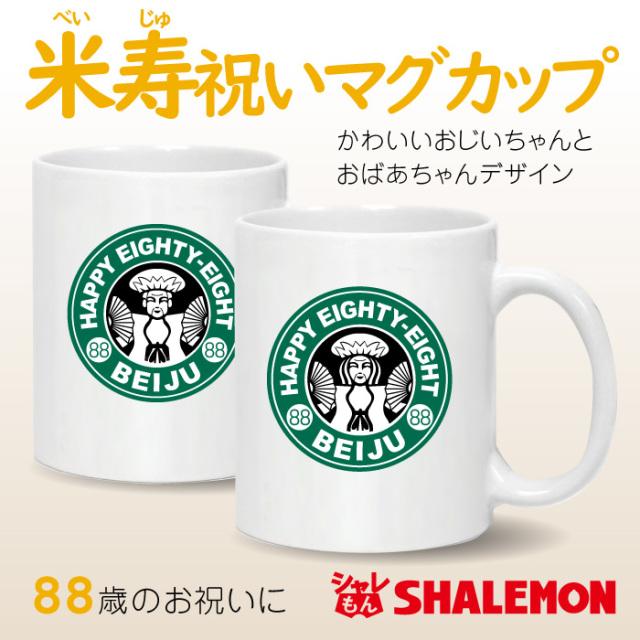 米寿祝い 88歳 米寿 父 母 米寿カフェ風【マグカップ】 男性 女性