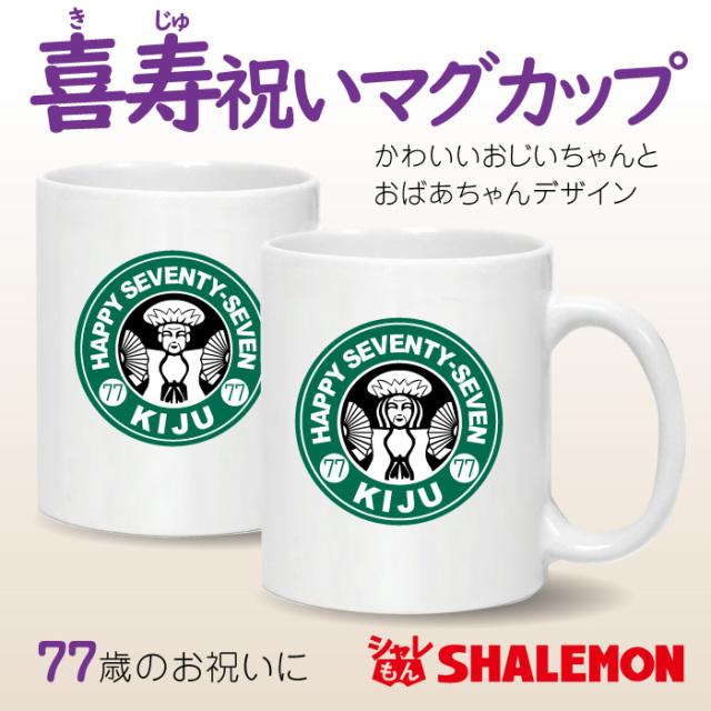 喜寿祝い 77歳 喜寿 父 母 喜寿カフェ風【マグカップ】 男性 女性