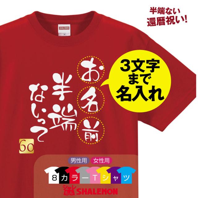 還暦祝い 名入れ 男性 女性 選べる8色【ネーム入れ ○〇半端ないって Tシャツ】【60】 還暦 プレゼント 赤い サッカー tシャツ メンズ レディース★C4★GNB