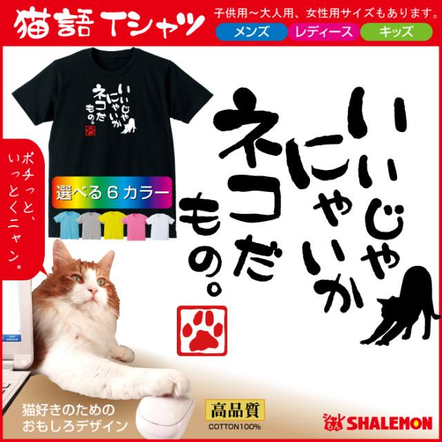 ねこ おもしろTシャツ【いいじゃにゃいか ネコだもの。】選べる6色 おもしろ Tシャツ メンズ レディース キッズ プレゼント 猫カフェ ネコ 雑貨