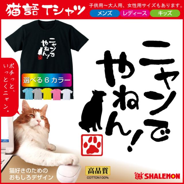 ねこ おもしろTシャツ【ニャンでやねん!】選べる6色 おもしろ Tシャツ メンズ レディース キッズ プレゼント 猫カフェ ネコ 雑貨