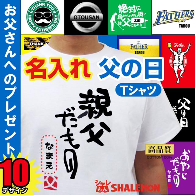 父の日 名入れ プレゼント tシャツ【 選べるデザイン 】名前 メンズ おもしろTシャツ お父さん 男性 面白い ギフト 半袖