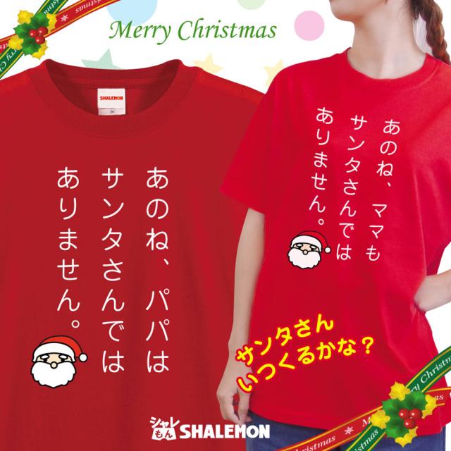 クリスマス サンタ コスプレ tシャツ【あのね、サンタさんではありません】【選べる パパ ママ】メンズ レディース キッズ 【高品質】仮装 衣装 コスプレ おもしろ  プレゼント 男の子 女の子 ペア ファミリー