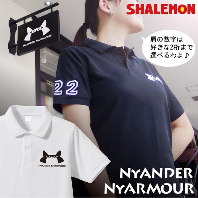 猫 ポロシャツ 【ニャンダーニャーマー 番号 選べる2色 ポロ 】 おもしろ プレゼント