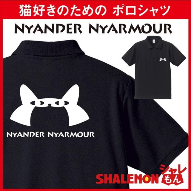 猫 ポロシャツ 【ニャンダーニャーマー 選べる2色 ポロ 】 おもしろ プレゼント