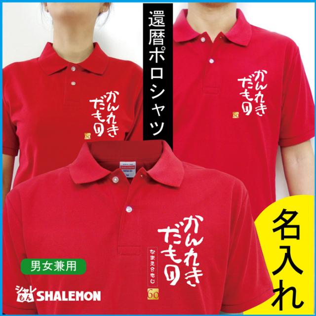 還暦祝い 父 母 名入れ 還暦 赤い 【ポロシャツ】 男性 女性【かんれきだもの】ちゃんちゃんこ の代わり 60歳 プレゼント