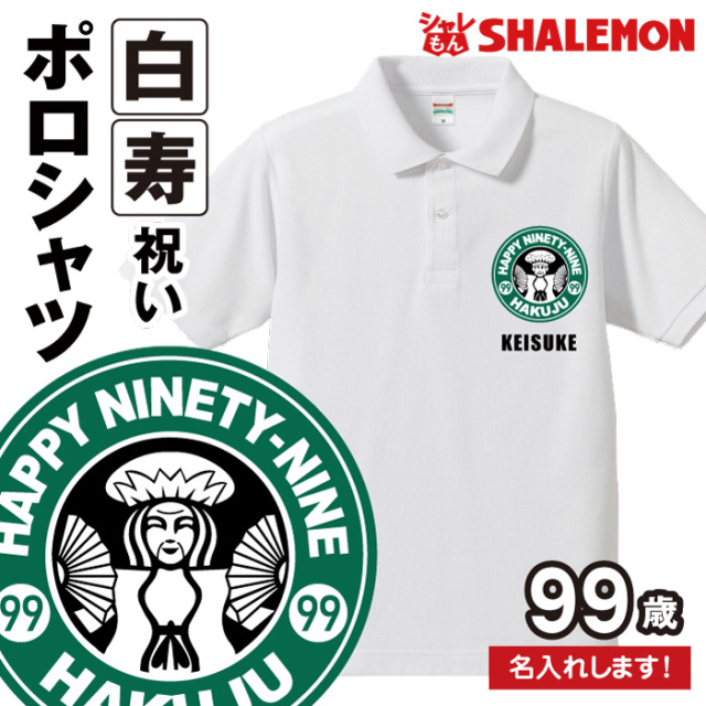 白寿 99歳【白寿カフェ風 ポロシャツ】【99】おもしろ 白プレゼント 白寿祝い ちゃんちゃんこ の代わり パンツ