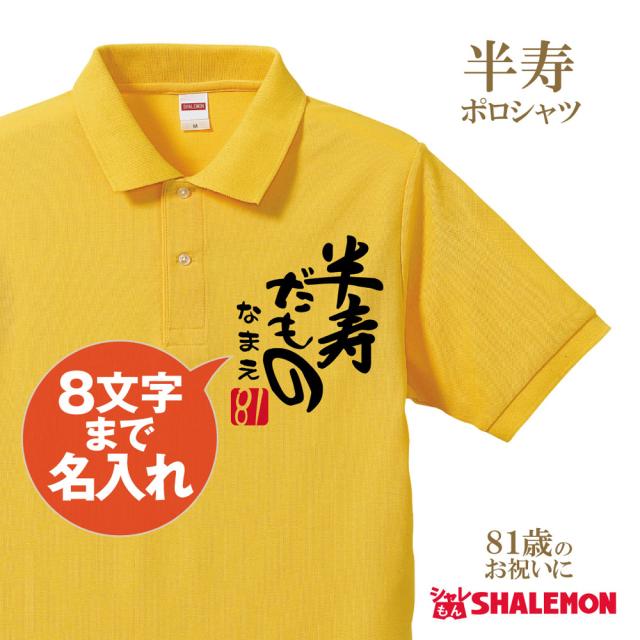 半寿 お祝い プレゼント 名入れ 81歳【半寿だもの ポロシャツ】【81】おもしろ 黄色 プレゼント 半寿祝い ちゃんちゃんこ の代わり パンツ