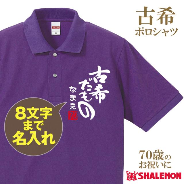 古希 お祝い プレゼント 70歳【古希だもの ポロシャツ】【70】おもしろ 紫 プレゼント 古希祝い ちゃんちゃんこ の代わり パンツ