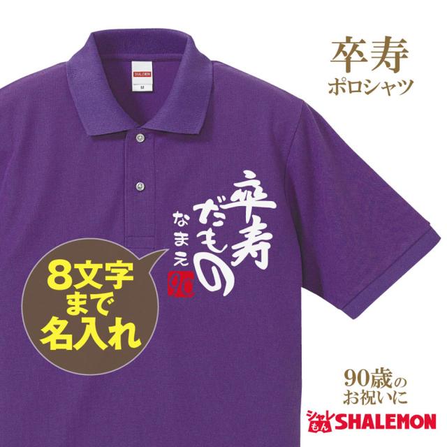 卒寿 お祝い プレゼント 90歳【卒寿だもの ポロシャツ】【90】おもしろ 紫 プレゼント 卒寿祝い ちゃんちゃんこ の代わり パンツ