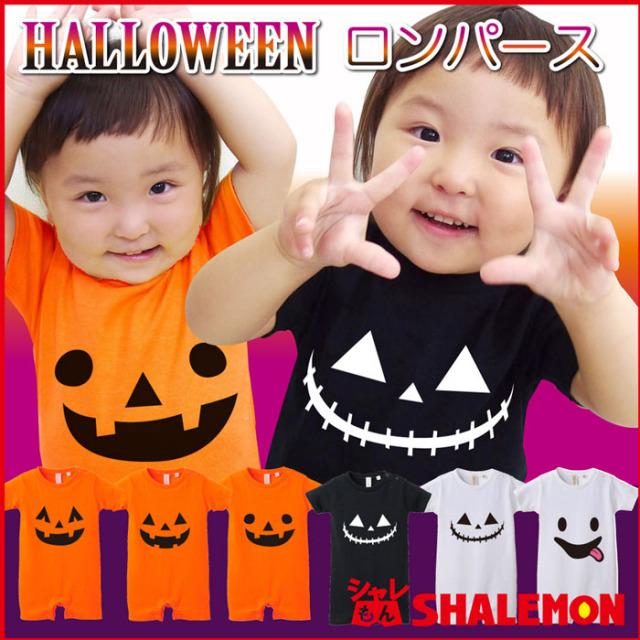 ハロウィン かぼちゃ パンプキン ロンパース 選べるデザイン 出産祝い 内祝い プレゼント★I16★