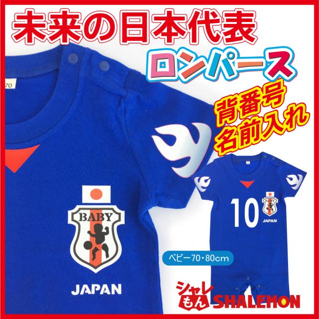 出産祝い 男の子 名入れ 半袖 ロンパース サッカー 未来の 日本代表 2017 内祝い プレゼント 女の子