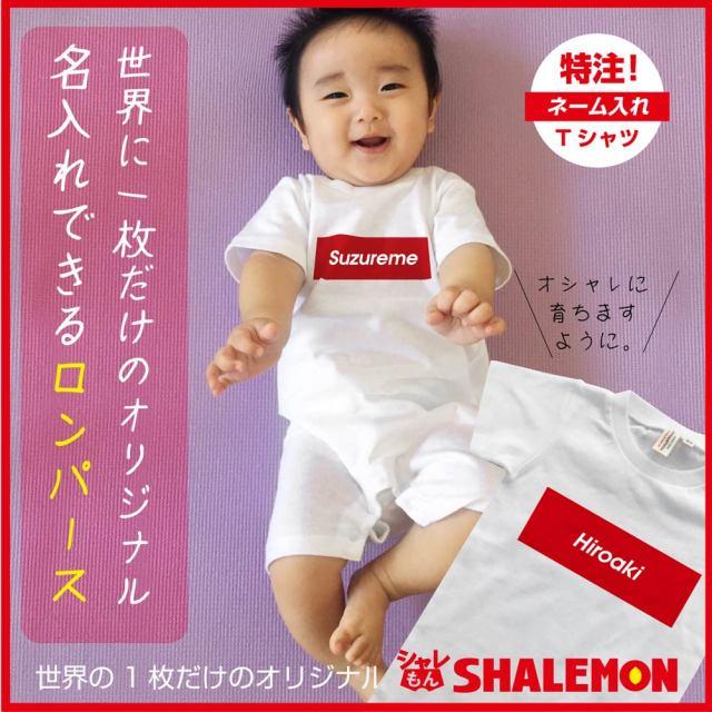 ロンパース 出産祝い 名入れ【ボックスロゴ】【白】プレゼント 内祝い