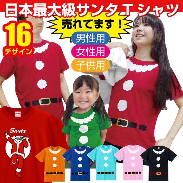 dc3f179e53dcc クリスマス   サンタ 半袖 コスプレ   tシャツ メンズ レディース キッズ 高品質 仮装 衣装 コスプレ