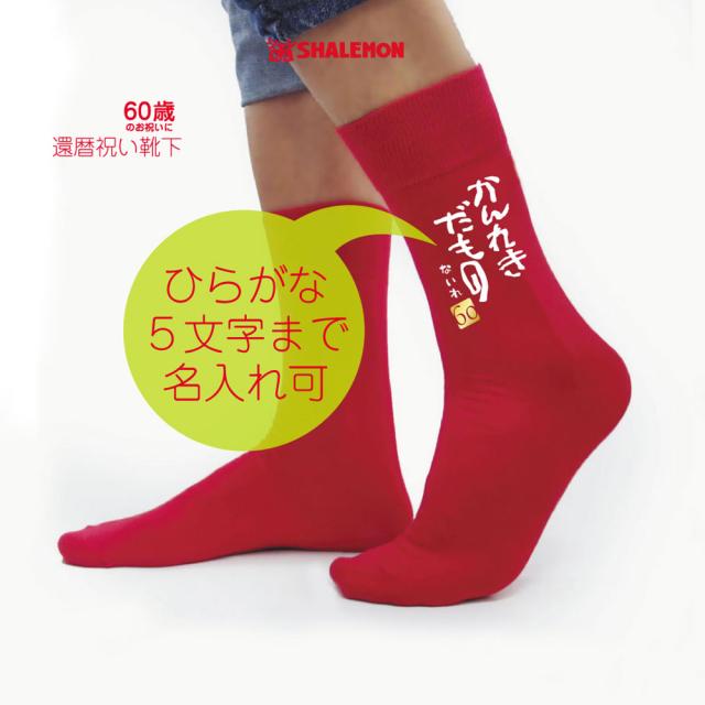 還暦祝い 父 母 還暦 赤い ソックス 【名入れ かんれきだもの 靴下・ソックス】【60】 男性 女性 還暦  プレゼント ちゃんちゃんこ の代わりに kannreki★A19★
