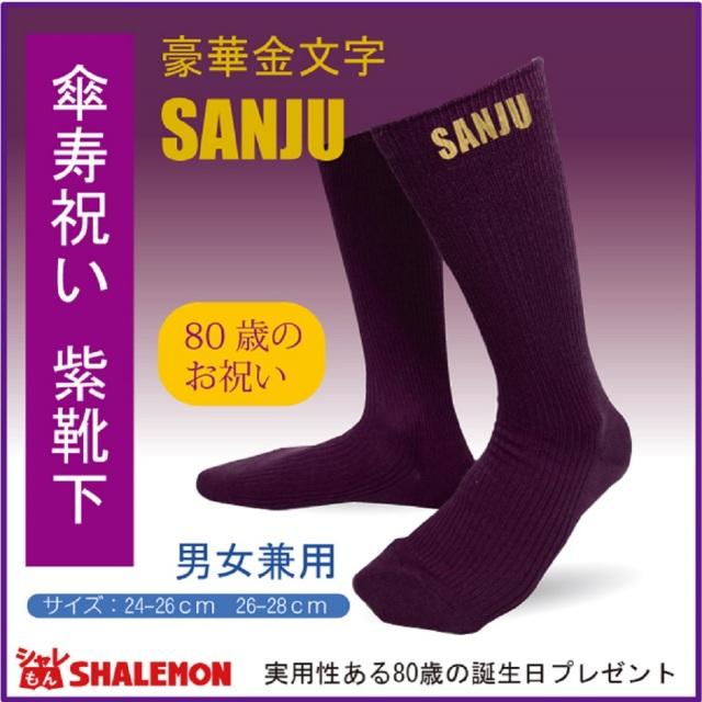 傘寿祝い 父 男性 傘寿 紫 80歳 誕生日プレゼント 【靴下・ソックス】 下着 肌着 プレゼント ちゃんちゃんこ の代わりに