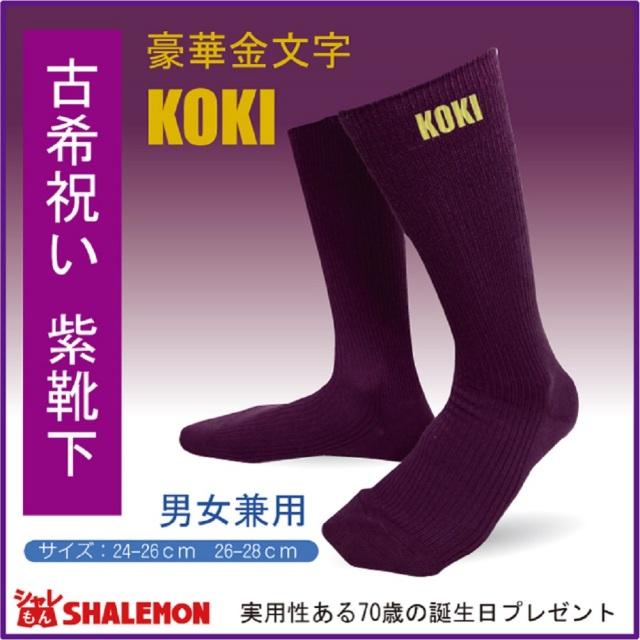 古希祝い 父 男性 古希 紫 70歳 誕生日 プレゼント 【靴下・ソックス】 下着 肌着 プレゼント ちゃんちゃんこ の代わりに