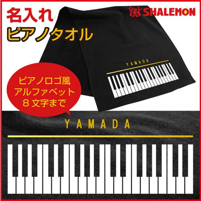 名入れ プレゼント タオル 【ピアノ】フェイスタオルPIANO