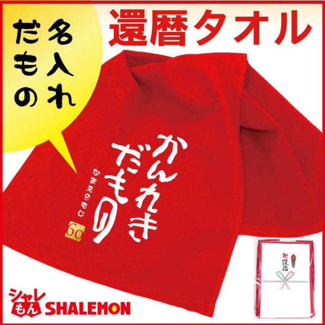 還暦祝い 父 母 名入れ 還暦 【かんれきだもの タオル】ちゃんちゃんこ tシャツ パンツ