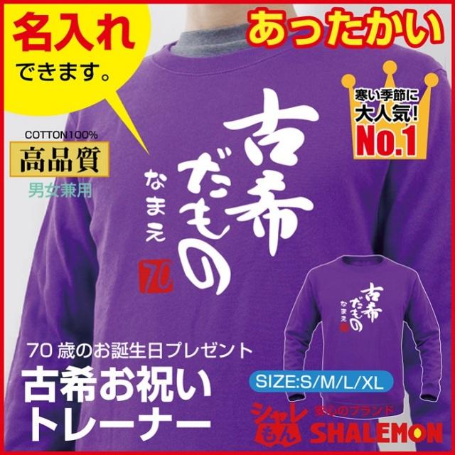 古希祝い 父 母 名入れ 紫 【古希だもの トレーナー 】古希 プレゼント 男性 女性