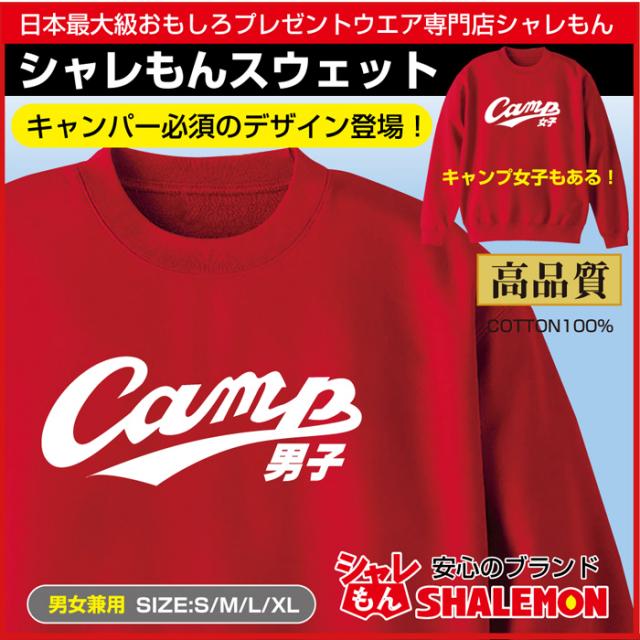 おもしろ トレーナー スウェット【キャンプ男子・キャンプ女子】男性 女性 プレゼント