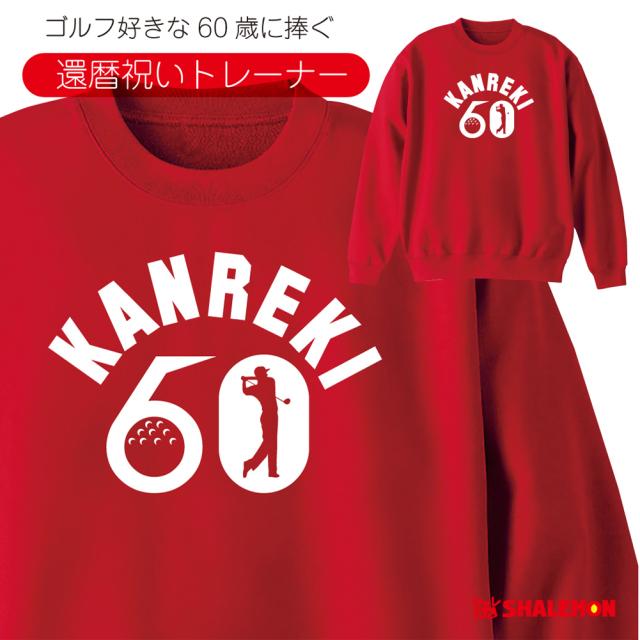 還暦祝い トレーナー【 ゴルフ 】 スウェット 父 母 還暦 赤い 男性 女性 ちゃんちゃんこ の代わり 誕生日 60歳 プレゼント
