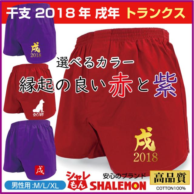 戌年 2018年 干支 縁起物【 赤 紫 戌トランクス 】 メンズ 男性 下着★D21★