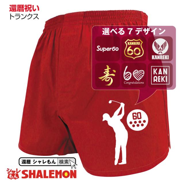 還暦 60歳 お祝い 還暦祝い 父 男性 パンツ 赤い 下着 肌着【還暦 選べる トランクス】プレゼント 野球 ゴルフ  おもしろ おしゃれ シャレもん