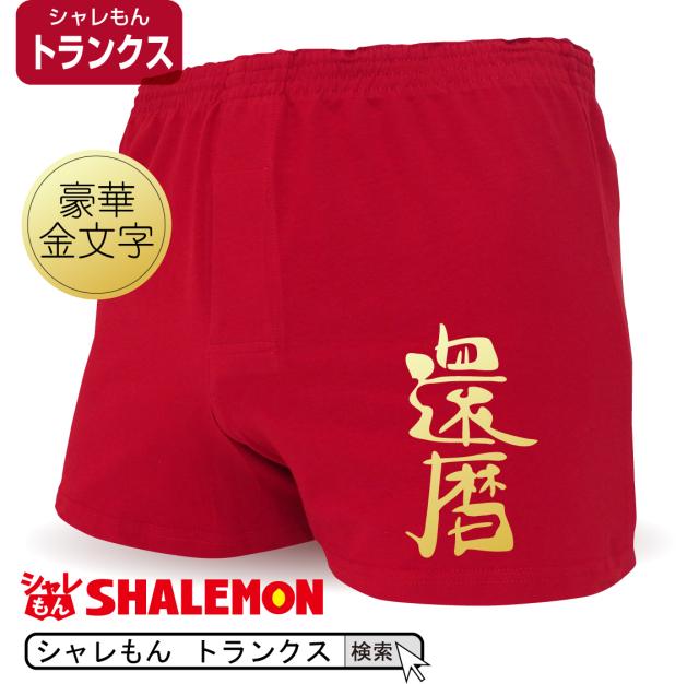 還暦祝い 父 男性 還暦 パンツ 赤い トランクス 下着 肌着 プレゼント ちゃんちゃんこ の代わりに★Z2★