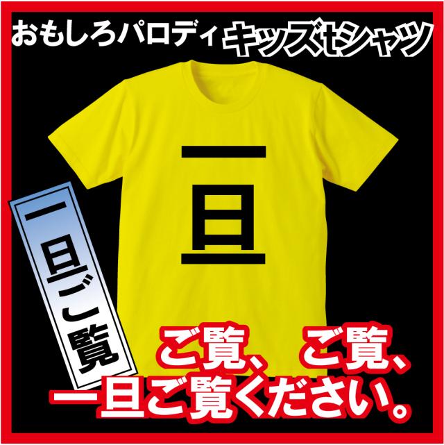 【 一旦 】 おもしろtシャツ おもしろ雑貨 パロディ グッズ 妖怪 零式とは関係なくて一旦ごめんなさい! キッズ メンズ 黄 子供用 半袖 真打 妖怪 ウォッチ メダル 零式 ★C15★