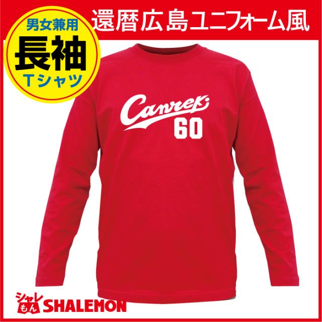 還暦祝い  父 男性 母 女性 還暦 プレゼント 赤い 野球 tシャツ メンズ レディース【長袖】 【広島ユニフォーム】