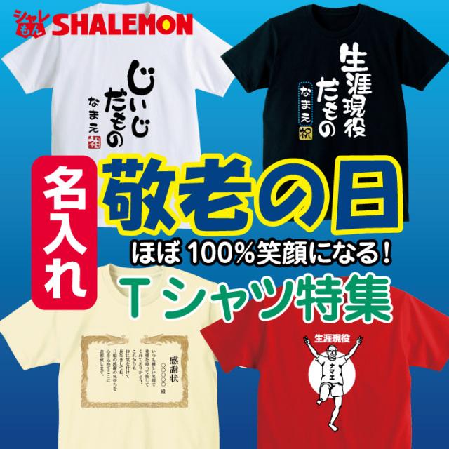 名入れ プレゼント Tシャツ 【敬老の日 名入れ 特集】敬老の日★D23★