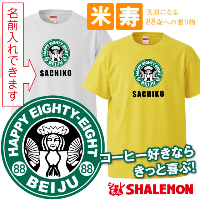 米寿 tシャツ 米寿カフェ風 88歳 おもしろ 黄 プレゼント 米寿祝い ちゃんちゃんこ の代わり パンツ★SLT★