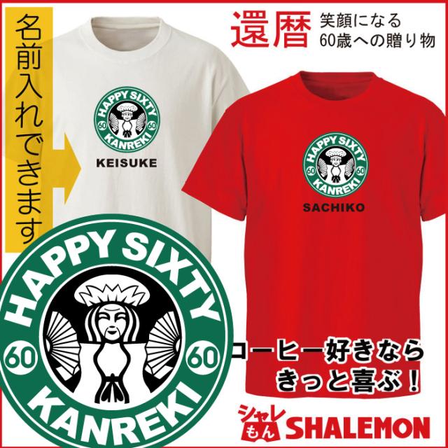 還暦 tシャツ カフェ風 おもしろ 赤い プレゼント 還暦祝い ちゃんちゃんこ★A16★