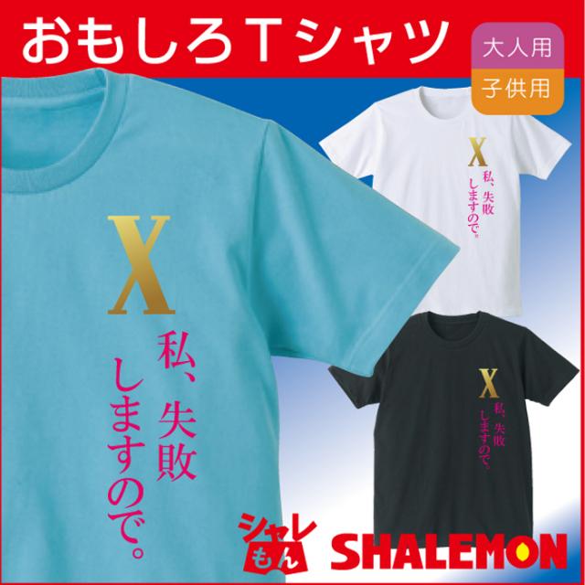 おもしろTシャツ ドクターX 【私、失敗しますので。】【選べる3色】私、失敗しないので。パロディ★B22★