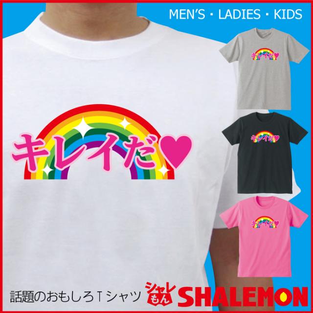 おもしろ Tシャツ 選べる4色【キレイだ】お笑い 芸人 メンズ レディース キッズ プレゼント 雑貨★C15★