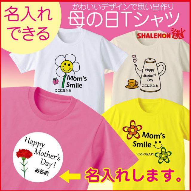 母の日 ギフト プレゼント 名入れ tシャツ 【4デザインTシャツ】カーネーション 母 花 レディース 女性 ママ