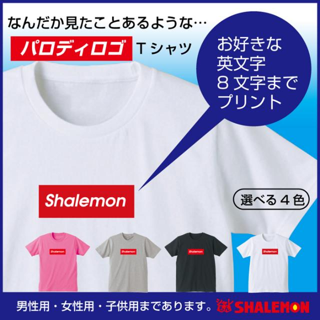 名入れ おもしろ Tシャツ 選べる4色 オリジナル【シュープリ〇ム パロディ】誕生日 プレゼント メンズ レディース キッズ