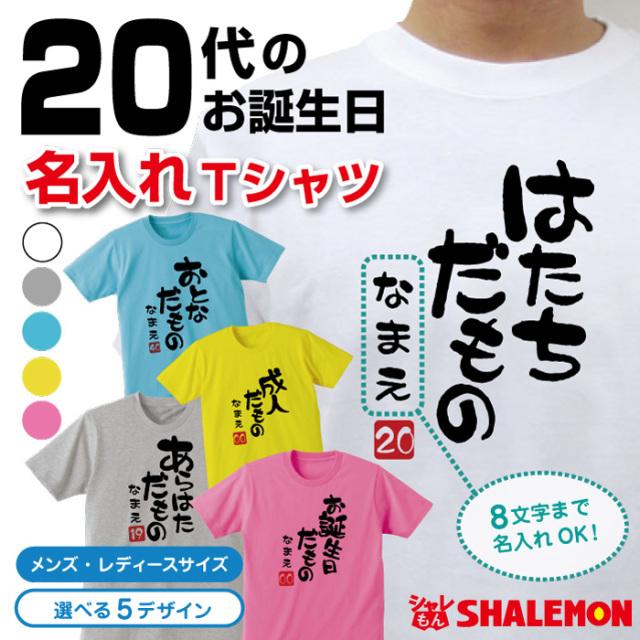 名入れ 二十歳 二十代 アラハタ Tシャツ 【選べる5色 20代 だものシリーズ】 20歳 プレゼント 誕生日 プレゼント 面白い バースデー メンズ レディース★DMT★A12A★