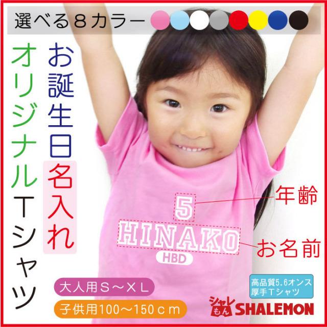 名入れ tシャツ プレゼント 大人 子供 サイズ 誕生日 オリジナル【HBD】親子ペア メンズ レディース キッズ バースデー