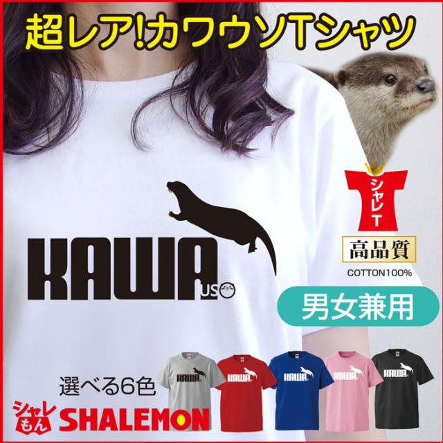おもしろ 【 Tシャツ カワウソ 選べる6色】雑貨 メンズ レディース キッズ 服 かわうそ グッズ 面白 ネタ ジョーク★K4★