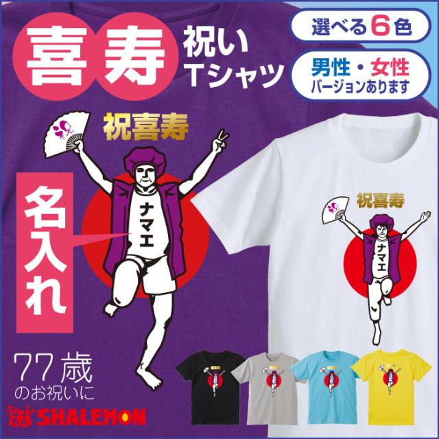 喜寿 名入れ 77歳 喜寿お祝い tシャツ 【 喜寿バンザイ 】 おもしろ 紫 プレゼント 喜寿祝い ちゃんちゃんこ の代わり