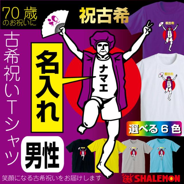 古希 名入れ 古希祝い tシャツ 【古希バンザイ 男性】 おもしろ 紫 プレゼント 長寿祝い ちゃんちゃんこ の代わり パンツ