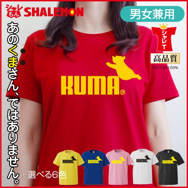 おもしろTシャツ 【 クマ 選べる6色 】 雑貨 メンズ レディース キッズ 服 くま さん グッズ 面白 ネタ ジョーク Tシャツ