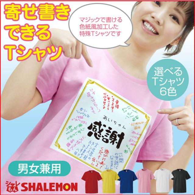 送別会 お別れ会 記念品 選べる6色 Tシャツ 【寄せ書き】 おもしろ プレゼント オリジナル メンズ レディース★D20★