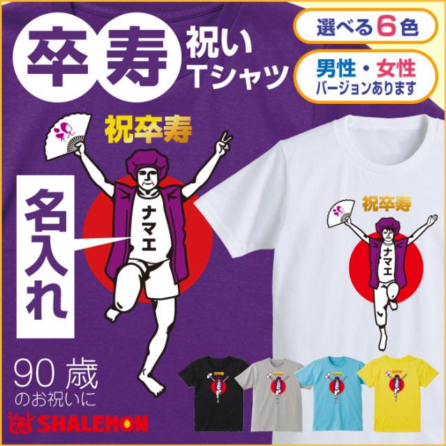 卒寿 名入れ 90歳 卒寿お祝い tシャツ 【 卒寿バンザイ 】 おもしろ 紫 プレゼント 卒寿祝い ちゃんちゃんこ の代わり