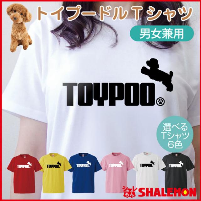 シャレもん Tシャツ 【 トイプードル 】 選べる6色 おもしろ プレゼント メンズ レディース キッズ 雑貨 グッズ 服 お散歩