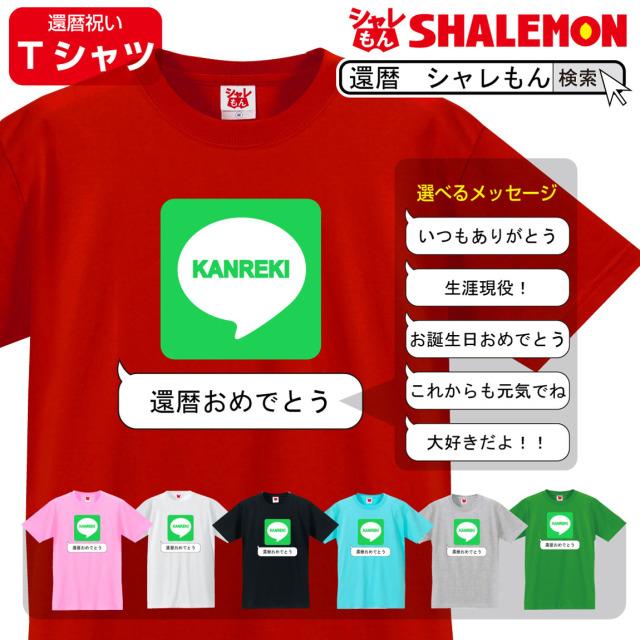 還暦 おもしろ 還暦祝い  男性 女性 父 母 Tシャツ 【 SNS 選べるメッセージ】 プレゼント メンズ レディース