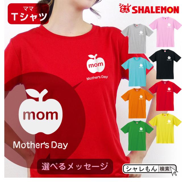 母の日 ギフト お祝い 女性 プレゼント 【 Tシャツ 】【 りんご 選べるメッセージ 】【 選べる8カラー 】 花 母親 グッズ カーネーション スイーツ 花束 ジュース アップル ウォッチ ママ キッチン  しゃれもん